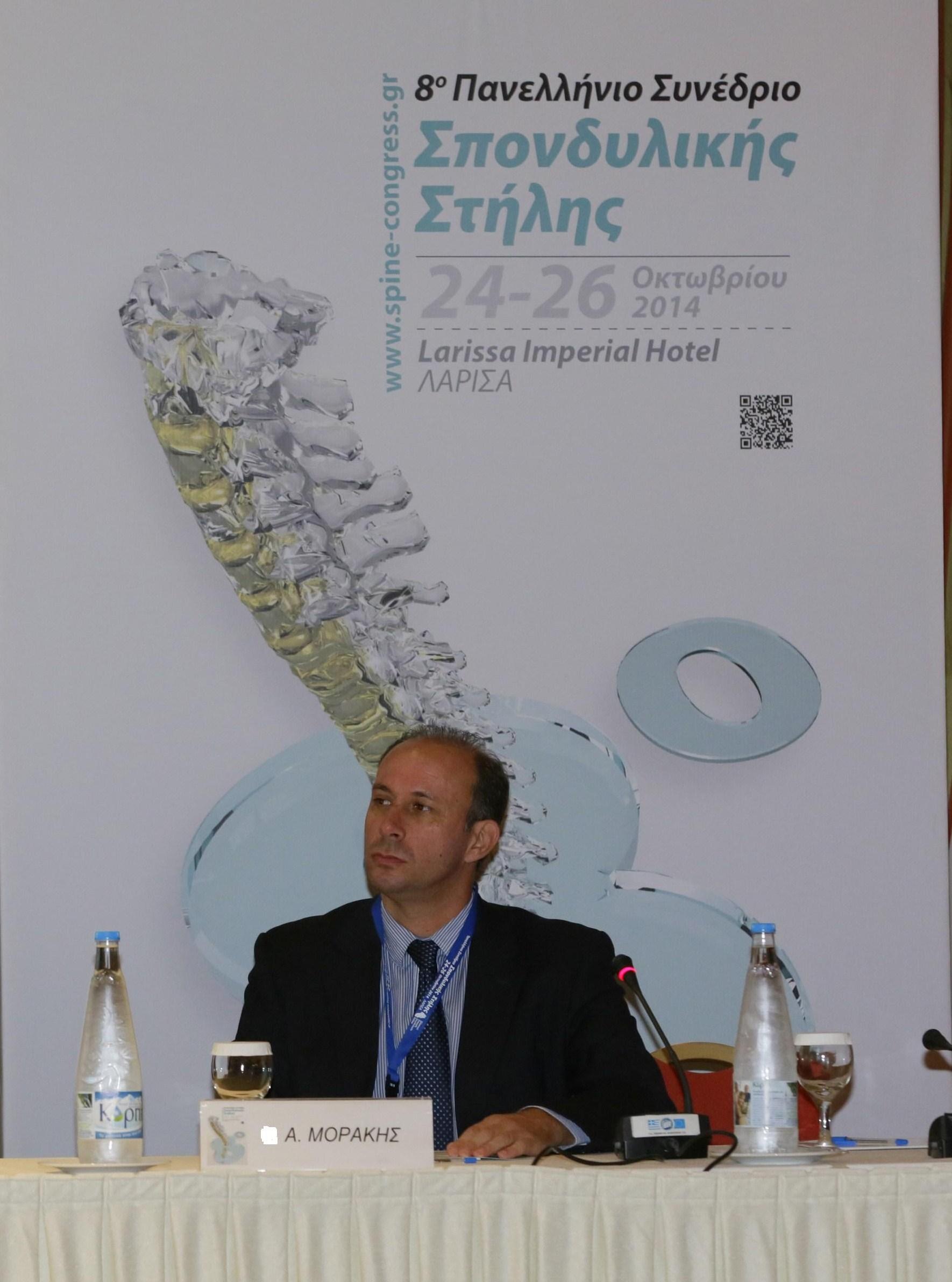 8ο Πανελλήνιο συνέδριο σπονδυλικής στήλης